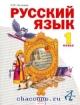 Русский язык 1 кл